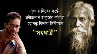 Togore's 'Sohojatri' Recited By Tushar Mitra, তুষার মিত্রের কণ্ঠে রবীন্দ্রনাথ ঠাকুরের 'সহযাত্রী'।