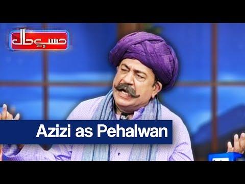 Hasb e Haal - 26 Aug 2017 - Azizi as Pehalwan - حسب حال - Dunya News