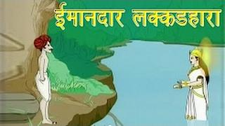 Panchtantra Ki Kahaniyan | The Wood Cutter and Axe | ईमानदार लक्कडहरा | Kids Hindi Story