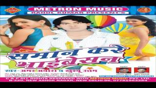 Bhojpuri  Hot Songs 2016 new || Phul Se Najuk Dil Pe || Amar Awara