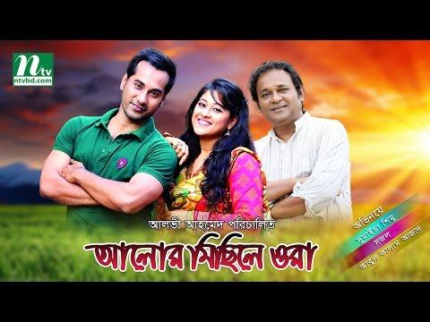 Bangla Natok Alor Michile Ora (আলোর মিছিলে ওরা) | Sumaiya Shimu, Sajal by Alvi Ahmed
