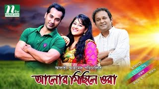 Bangla Natok Alor Michile Ora (আলোর মিছিলে ওরা) | Sumaiya Shimu, Sajal by Alvi Ahmed