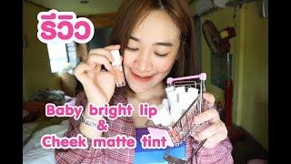 รีวิว baby bright lip&cheek matte tint 10สีใหม่🎉