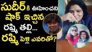Rashmi Mother Shocking Comments on Rashmi - Sudheer Relationship | Tollywood Nagar