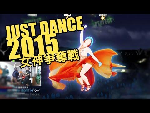 Xxx Mp4 Just Dance 舞力全開   2015跨年聚會 QK女神戰老皮 3gp Sex