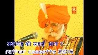 Madogad Ki Ladaie 1   मदोगड़ की लड़ाई Bap Ka Badla भाग 1   Kissa new rathor cassette 2016