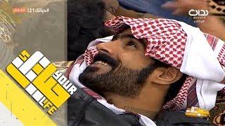 #حياتك21 | جلسة شعرية - رائد الشمري وذيب آل مبارك