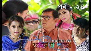 স্পেশাল কমেডি ধারাবাহিক নাটক ডাক্তার পাড়া | Bangla Natok 2018 New | Dr Para Episode 24