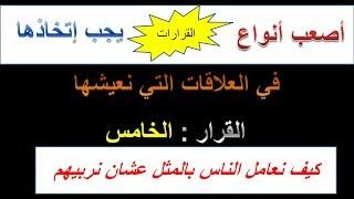 عمرو جرانة | 05 كيف نعامل الناس بالمثل عشان نربيهم