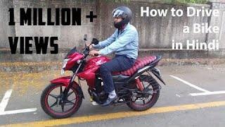 How to Drive a Bike in Hindi