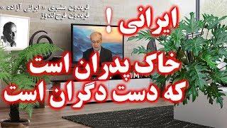 IRAN, خاک پدران است که دست دگران است « ايران »!؛