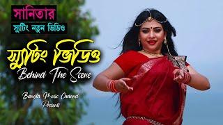 Sanita dance | music video | 2019 | song : dui noyoner alo | Bangla New Full Song HD