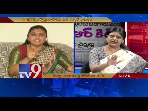 YCP Roja Vs. TDP Renuka over Krishna Bus Mishap News Watch TV9