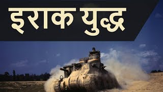 ईरान-इराक युद्ध ,खाड़ी युद्ध, अमरीका का इराक पर हमला - विश्व इतिहास हिंदी में - World History