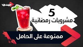 5 مشروبات رمضانية ممنوعة على الحامل