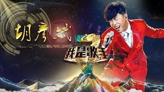 《我是歌手》第三季 - 胡彦斌单曲串烧 Tiger Hu I Am A Singer 3 Song Mix: Tiger Hu【湖南卫视官方版】