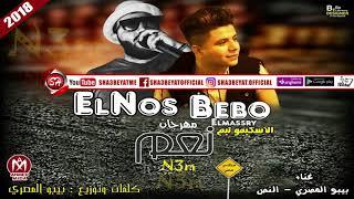 مهرجان نعم تيم الاسكيمو غناء بيبو المصري - النص 2018 ( اللى هيكسر الدنيا ) على شعبيات