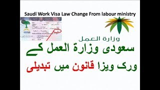 Saudi Work Visa Validity Time Change From Two year to one Year Saudi labour ministry