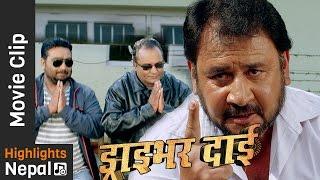 मधेश आन्दोलनलाई कसरी अगाडी बढाउने - New Nepali Movie DRIVER DAI Scene Ft. Kishwor Khatiwada, Sima KC