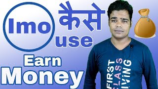 Imo || Imo App Kaise Use Kare | Imo App How To Use | Imo App Kya Hai | Earn Money Imo | video Call