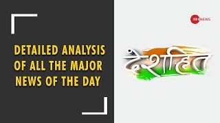 Deshhit: Watch detailed analysis of all the major news of the day, January 17th, 2019