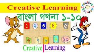 Bangla Counting 1 to 10   বাংলা গণনা ১-১০   Creative Learning