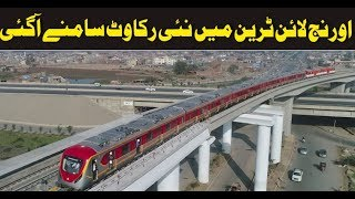 News issue raised on Orange train | Neo News | 18 January 2019