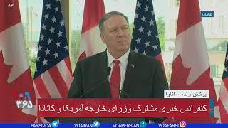 🔴 پوشش زنده کنفرانس خبری مایک پمپئو وزیر خارجه آمریکا با وزیر خارجه کانادا