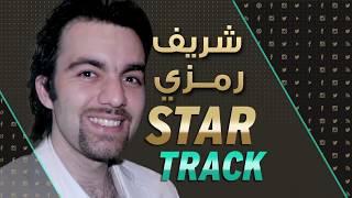ET بالعربي – Star Track شريف رمزي