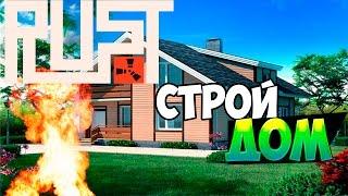 New Rust - Строй Дом !#33
