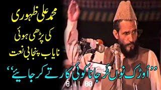 Best Punjabi Kalam By Muhammad Ali Zahoori Qasoori || Peace Tube ||
