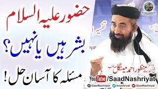 Huzoor Bashar teh ya Noor by Allama Doctor Manzoor Ahmed Mengal Shab