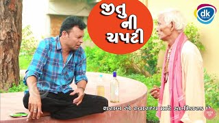 Download Jitu Ni Chapti |Jitu Pandya Ni Jordar Comedy Videos |Jokes Tamara Style Aamari