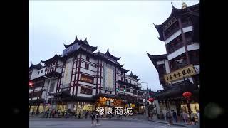 [上海] 田子坊。豫園商城
