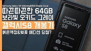 삼성 갤럭시S8 오키드그레이 개봉기. 붉은액정? 벚꽃 에디션 당첨!?(Samsung Galaxy S8 Unboxing&RED Display Issue)