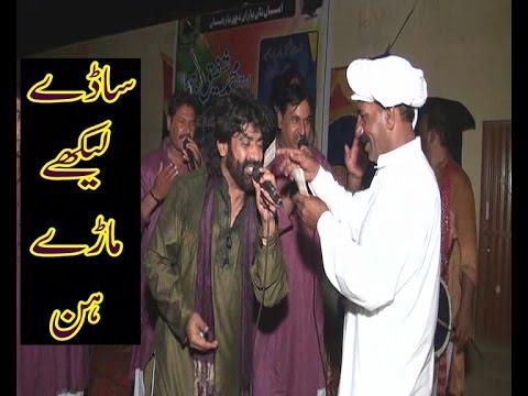 Xxx Mp4 Sade Lekh Mare Hin Asan Ap Mare Nhi Saraiki Songs By Shafique Bhapoo At Kasran Gujjar Khan 3gp Sex