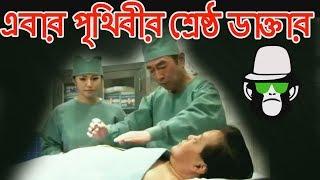 BANGLA FUNNY DUB 2018   DOCTOR   COMEDY   JOKE   NEW VIDEO 2018