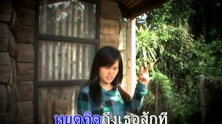 Ying Nong Noot (HtungBong)