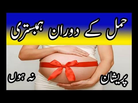 Hamal ke Doran Hambistri karna | Hamla Aurat Ke Liye Sex Karna Kesa hai In Urdu