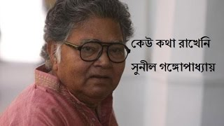Keu Kotha Rakheni   Sunil Ganguly কেউ কথা রাখেনি   সুনীল গঙ্গোপাধ্যায়