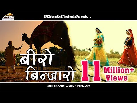 Xxx Mp4 बीरो बिणजारो Rajasthani Hit Song Ever Beero Binjaaro Anil Nagori Kiran Kumawat RDC Rajasthani 3gp Sex