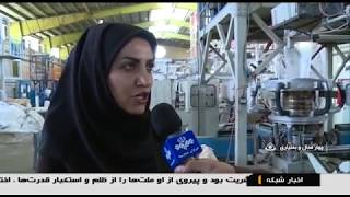 Iran made Plastic film bags manufacturer, Chaharmahal & Bakhtiari توليدكننده نايلون پلاستيكي