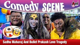 Sadhu Maharaj  And Bullet Prakash Love Tragedy  Comedy Scene | Ambareesha | Sadhu  Komedy