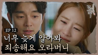 Guardian : The Lonely and Great God 900년만에 눈물의 남매 상봉 170107 EP.12