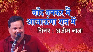 "AZIM NAZA Qawwali ""Chand Ban Kar Main Aa Jawoonga Raat Mein"" Khopoli Shadi Program PART 3"