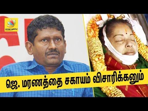 ஜெயா. மரணத்தை சகாயம் விசாரிக்கனும் Sagayam IAS should investigate Jayalalitha s death