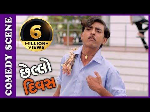 Chhello Divas Comedy Scene - Nariyo Kare Chhe Magaj No Attho – New Gujarati Movie