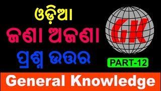 Odia General Knowledge | ଓଡ଼ିଆ ଭାଷାରେ ଜଣା ଅଜଣା  | Odia Quiz GK | Part 12