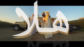 HALA هلا (We Dem Boyz Arabia Remix) - Sons of Yusuf