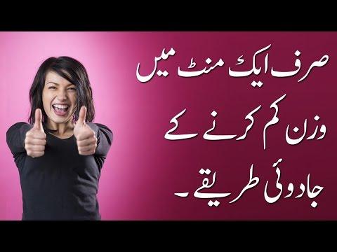 Sirf 1 Mint Me Wazan Kam Karne Ka Tareka   How To Loss Weight
